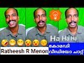 COMEDY VIDEO CHAT WITH RATHEESH.R.MENON   (SPOOF CHAT)