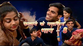 फलाने के मलकिन भाग 8 !! A film by Avinash Tiwari