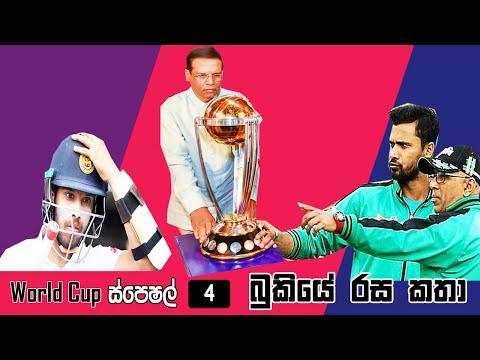 WORLD CUP Special - Bukiye Rasa Katha (Part 04) | Funny Fb Memes | Cricket Memes