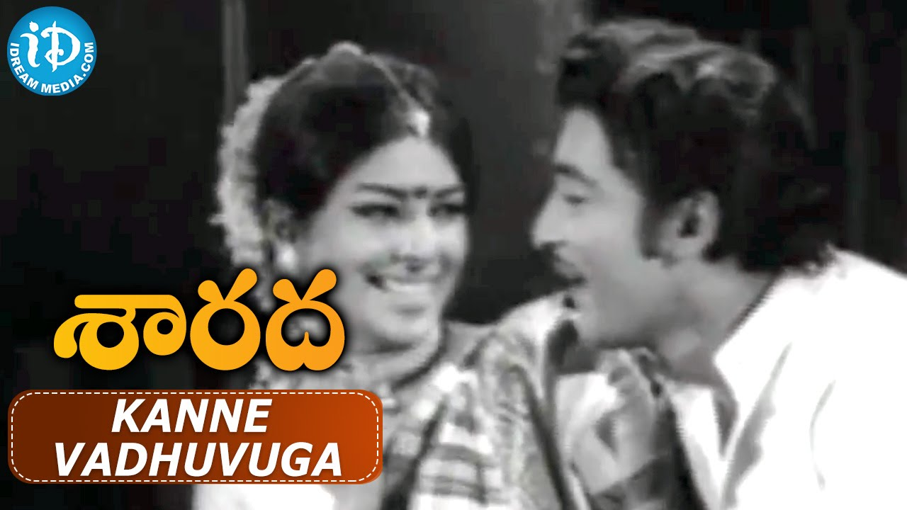 sobhan babu sarada movie songs