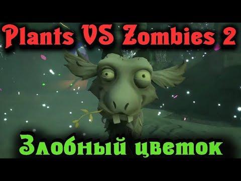 Игра зомби против растений - plants vs zombies - 13 серия