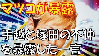 【タブーを暴露】マツコ NEWSの手越祐也とA B C Zの塚田僚一が不仲説を...