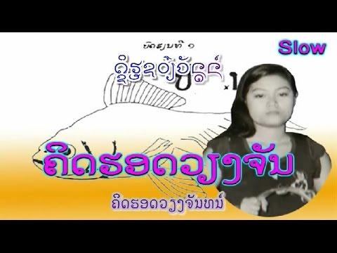 ຄິດຮອດວຽງຈັນ  -  ຮ້ອງໂດຍ :  ບັງອອນ - Bang-onh  -  (VO) ເພັງລາວ ເພງລາວ เพลงลาว lao tuto