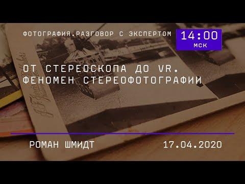 От стереоскопа до VR. Феномен стереофотографии. Разговор с Романом Шмидтом.