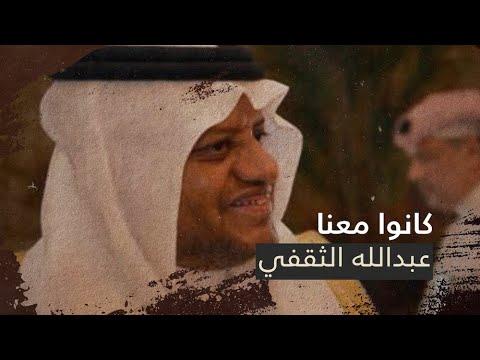 """#كانوا_معنا .. 🍃 رمضان هذا العام بلا """"عبدالله الثقفي"""".."""