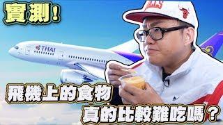 【Joeman】實測!飛機上的食物真的比平地難吃嗎?