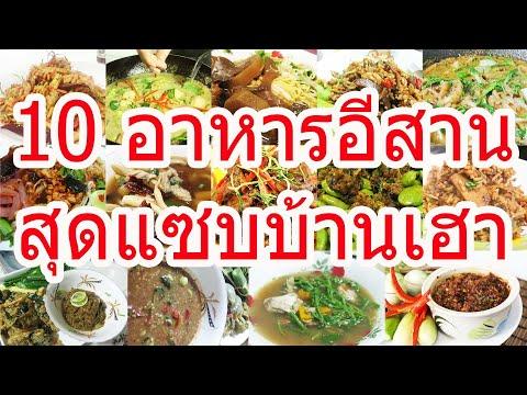 10 อาหารภาคอีสาน สุดแซบบ้านเฮา