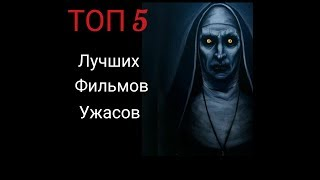 Топ 5 лучших фильмов ужасов