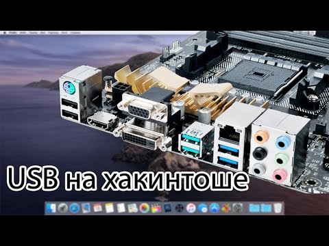 Записки старого Хакинтошника - USB Port Limit Patches