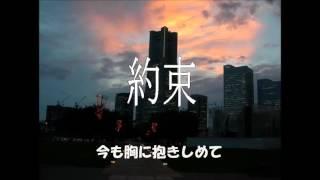 約束 作詞・作曲 長野定信 write2013.01 果てなき空に 君を想い 明日へと.