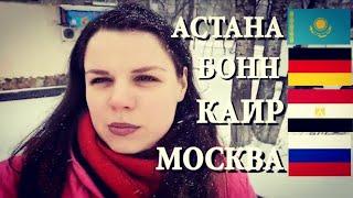 МИРОВОЙ КАРАНТИН КАЗАХСТАН ГЕРМАРИЯ ЕГИПЕТ МОСКВА