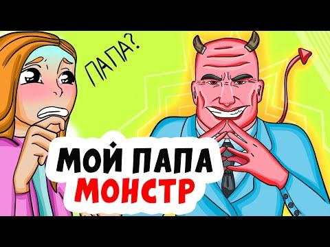 МОЙ ПАПА МОНСТР из-за МЕНЯ    Анимированные Истории
