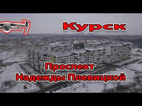 Курск 4к. Проспект Надежды Плевицкой 26.12.2017