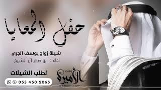 شيلة عريس جديد 2020 لابس بشت الفرح || باسم يوسف 🔥 شيلات مدح للعريس واهله والقبيلة 2020