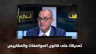 يوسف الشمالي ود. مصلح الطراونة - تعديلات على قانون المواصفات والمقاييس