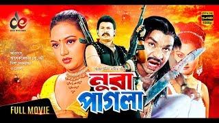 Nura Pagla | Bangla Movie | Alexander Bo | Nodi | Misha Sawdagor | Amit Hasan | Full Movie