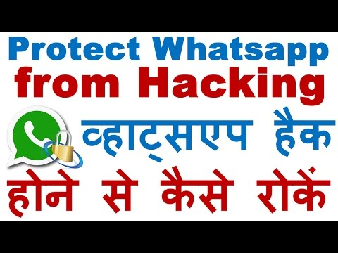 How to Protect Whatsapp Account From Hacking in Hindi (Whatsapp Security)