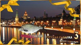 Смотреть видео Русская Рыбалка Bear Edition 3.1.0.0 Москва центр Кремлевский лещ онлайн