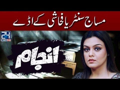 Massage centers of Karachi exposed | Anjam | 17 December 2017 | 24 News HD
