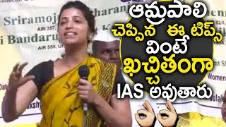 Collector Amrapali Inspirational Speech For IAS Aspirants! | Telugu Motivational Videos | NewsQube