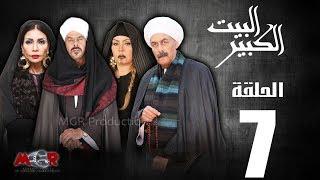 الحلقة السابعة 7- مسلسل البيت الكبير|Episode 7 -Al-Beet Al-Kebeer