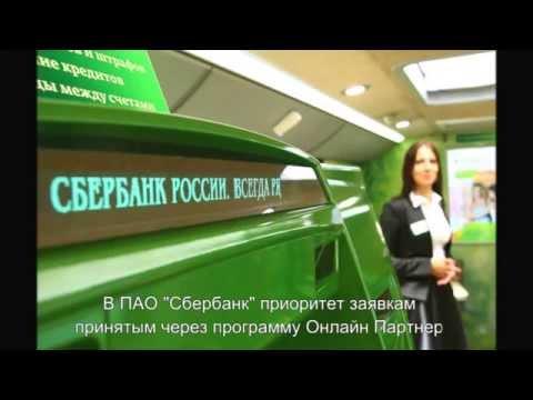 онлайн заявка на ипотеку Сбербанк. Воронеж