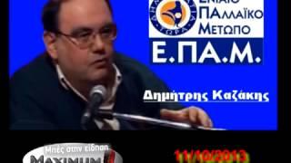 ΕΠΑΜ, Δ.Καζάκης στο Maximum FM 93.6, 11 Οκτωβρίου 2013