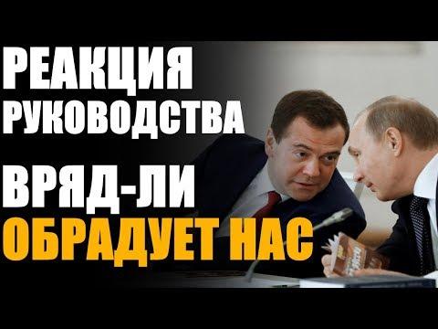 """Реакция госдумы на предложение """"Справедливой России"""" вернуть старый пенсионный возраст"""