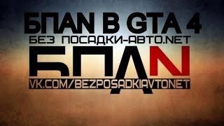 GTA 4 БПАН