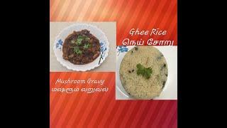 Ghee Rice/ Mushroom Gravy/ White Biryani / Kalaan Masala