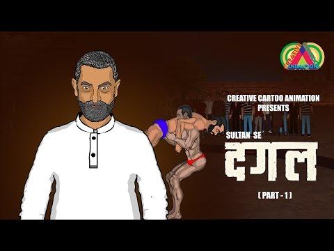 Dangal Movie || Aamir khan || Spoof || CCA...