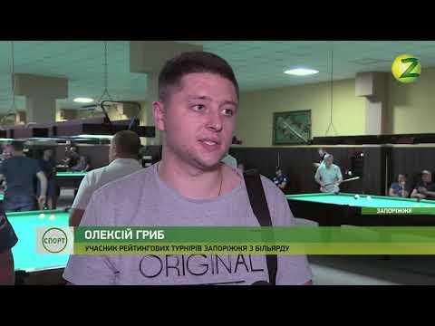 Телеканал Z: Новини Z - У Запоріжжі тривають рейтингові турніри з більярду - 20.06.2019