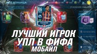 ЛУЧШИЙ ИГРОК УПЛ В FIFA MOBILE 19