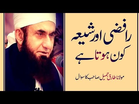 Maulana Tariq Jameel – difference between Rafidi or Shia by Engineer Muhammad Ali Mirza