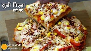 सूजी का पिज़्ज़ा - तवे पर कैसे बनायें । Rava Pizza recipe | Sooji Pizza kaise banaye