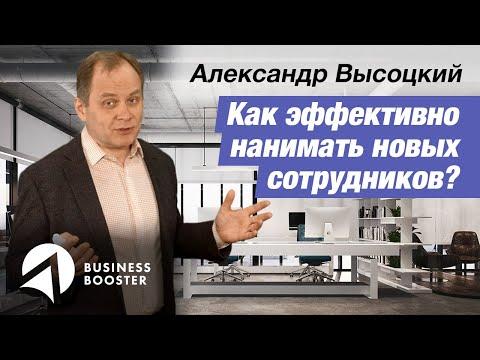 Как сохранить бюджет компании при найме новых сотрудников? // Александр Высоцкий 16+