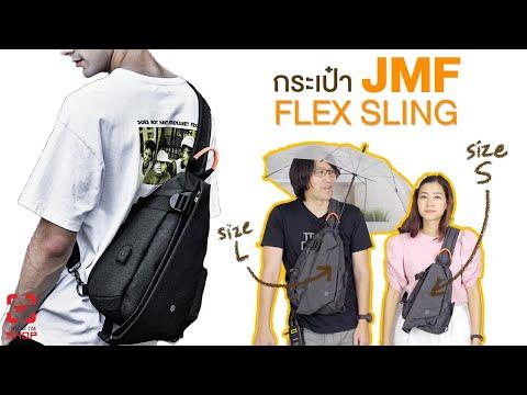 [SHOP] กระเป๋า JMF Flex Sling  (Size S/L) - วันที่ 24 Jul 2019