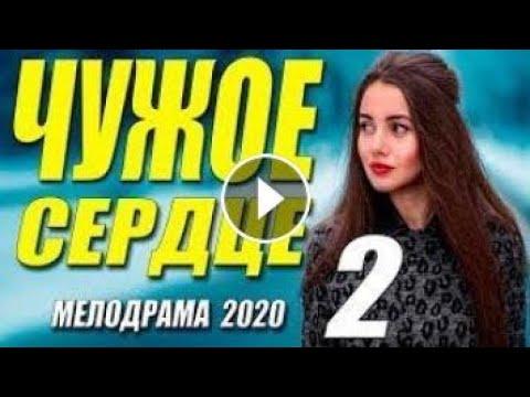 ЧУЖОЕ СЕРДЦЕ 2  Русские мелодрамы 2020 новинки HD 1080P