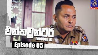 Encounter - එන්කවුන්ටර් | Episode 05 | 14 - 05 - 2021 | Siyatha TV Thumbnail
