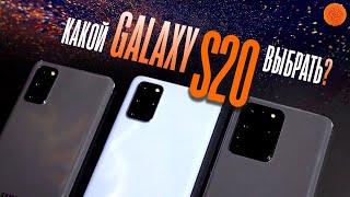 Если Galaxy S20, то какой? | Сравнение смартфонов