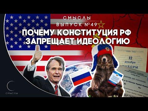 СМЫСЛЫ - Выпуск № 49 Почему конституция РФ запрещает идеологию