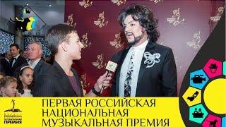 Церемония вручения Первой российской национальной музыкальной премии