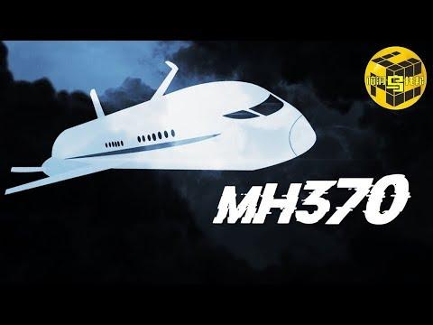 五年前,马航MH370究竟发生了什么 ??  [脑洞乌托邦 | 小乌 TV]