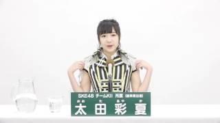 SKE48 チームKII所属 太田彩夏 (Ayaka Ota)
