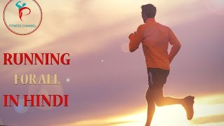 full information of running in hindi