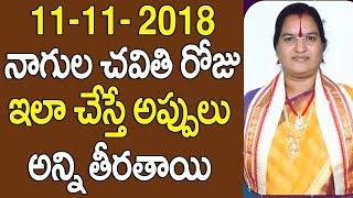 నాగుల చవితి రోజు ఇలా చేస్తే | Nagula Chavithi Pooja Telugu | Nagula Chavithi 2018 | Nagula Chavithi