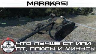 Что лучше ст или пт сау, плюсы и минусы World of Tanks