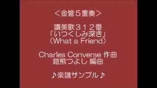 Charles Converse 作曲 鎧熊つよし編曲 ミュージック・ベルズ様より出版...