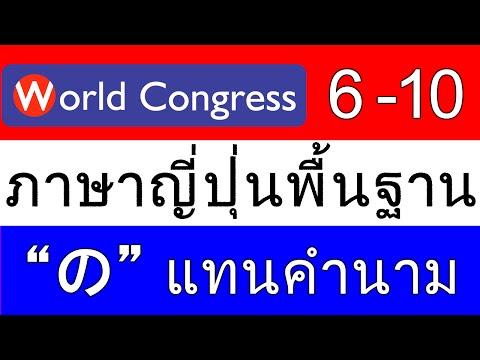 ภาษาญี่ปุ่นพื้นฐาน บทที่ 6-10 (World Congress)