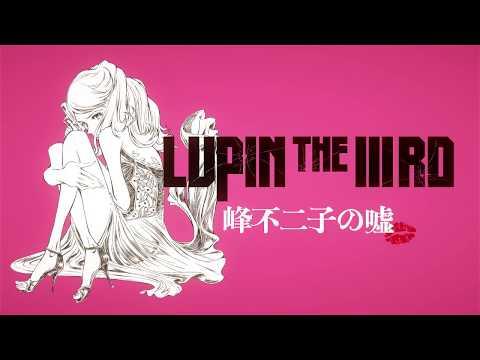 """『LUPIN THE ⅢRD 峰不二子の嘘』特報映像│""""LUPIN THE IIIRD: Fujiko's Lie""""(2019) New Trailer"""